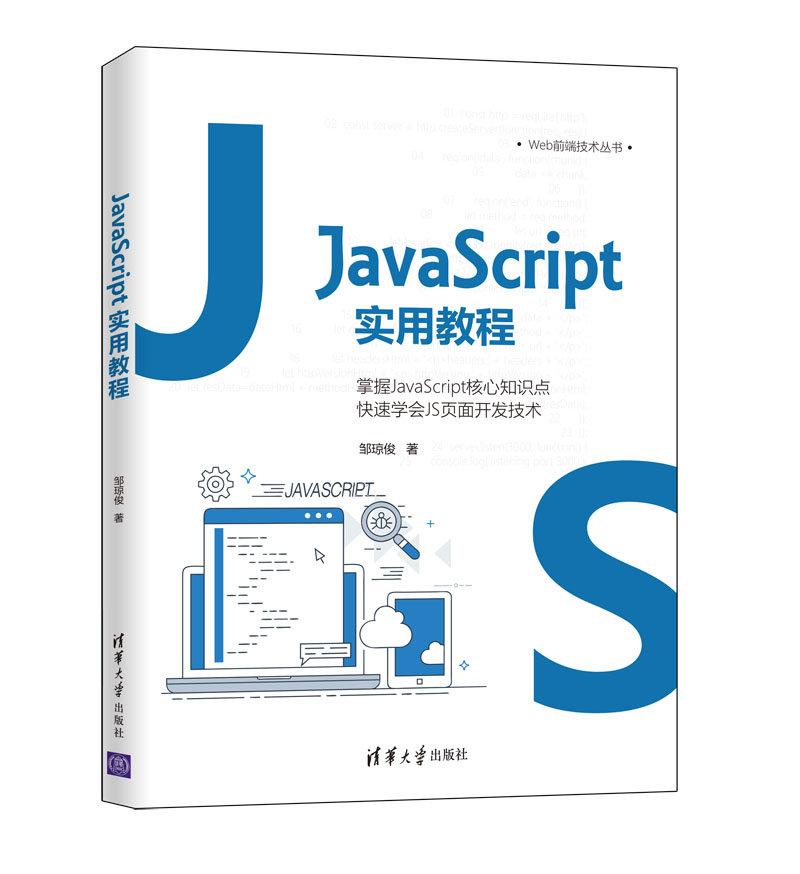 JavaScript實用教程-preview-3