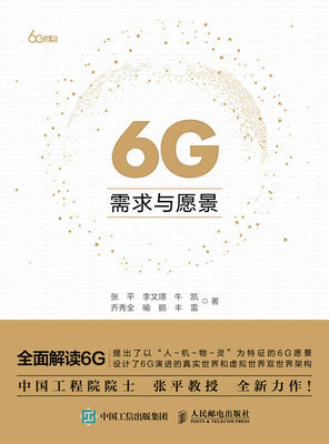 6G需求與願景-preview-1