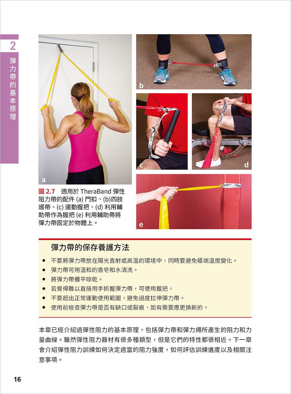 彈性阻力帶肌力訓練大全 162 式最新版 : 健身與功能性訓練、復健與預防肌少症 全適用-preview-2