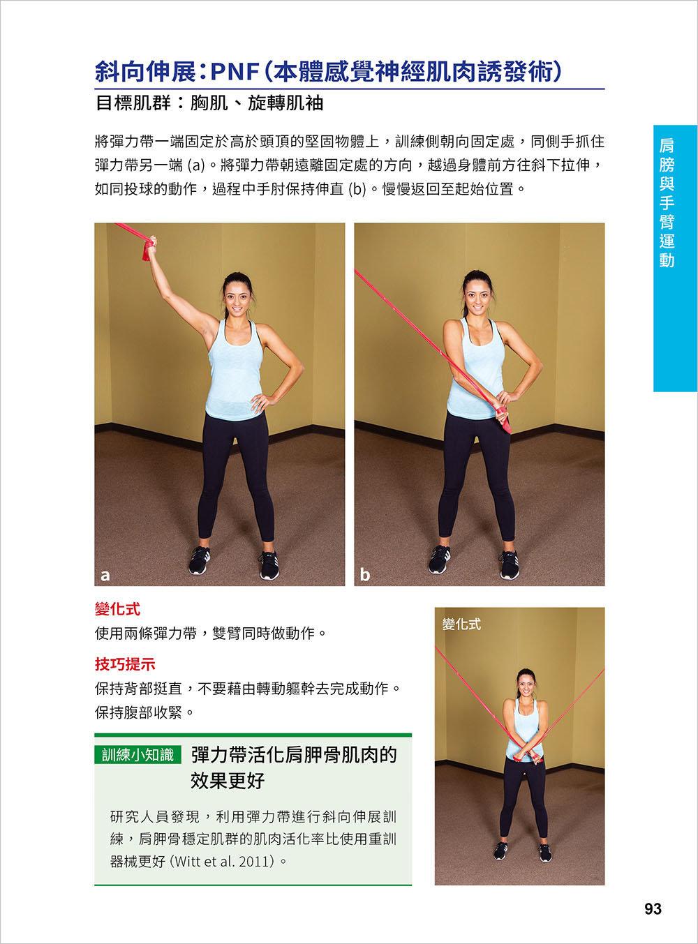 彈性阻力帶肌力訓練大全 162 式最新版 : 健身與功能性訓練、復健與預防肌少症 全適用-preview-4