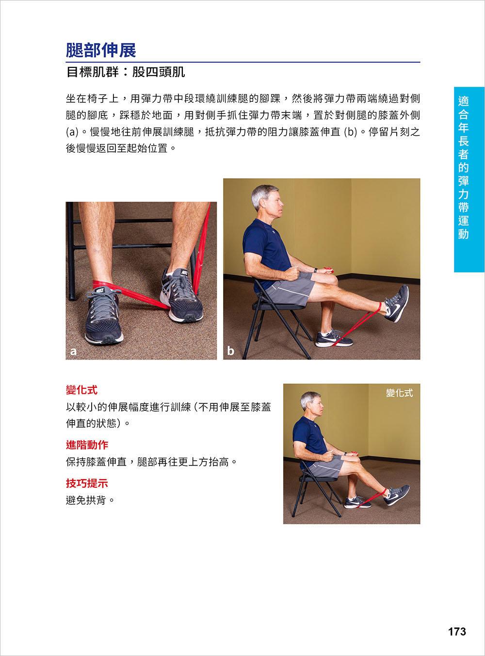 彈性阻力帶肌力訓練大全 162 式最新版 : 健身與功能性訓練、復健與預防肌少症 全適用-preview-6