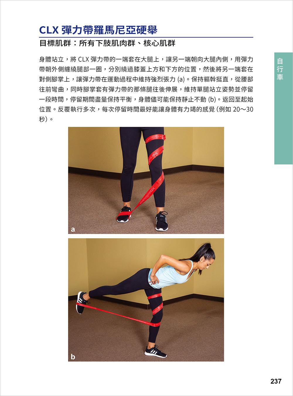 彈性阻力帶肌力訓練大全 162 式最新版 : 健身與功能性訓練、復健與預防肌少症 全適用-preview-9