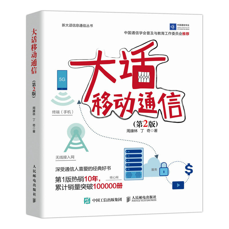 大話移動通信 第2版-preview-2