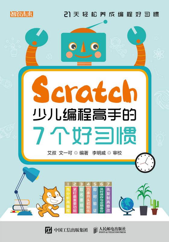 Scratch少兒編程高手的7個好習慣-preview-1
