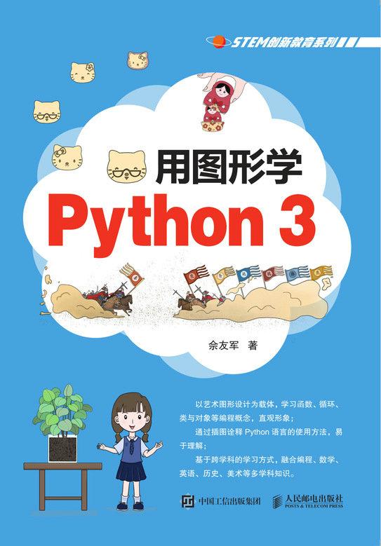 用圖形學Python 3-preview-1