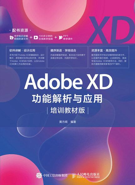 Adobe XD功能解析與應用 培訓教材版-preview-1