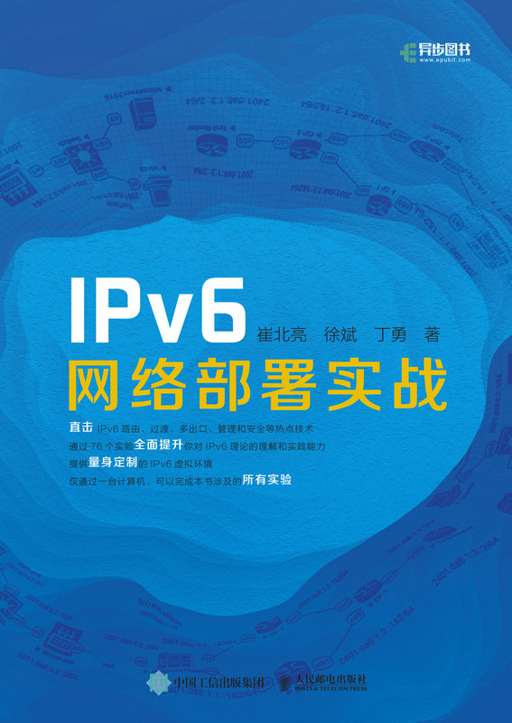 IPv6網絡部署實戰-preview-1