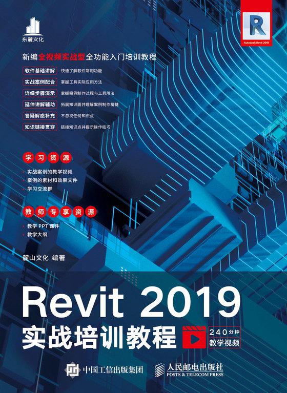 Revit 2019實戰培訓教程-preview-1