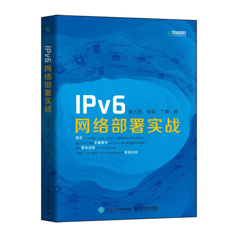 IPv6網絡部署實戰-preview-2