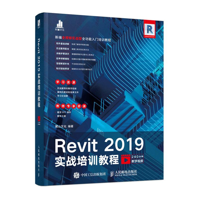 Revit 2019實戰培訓教程-preview-2