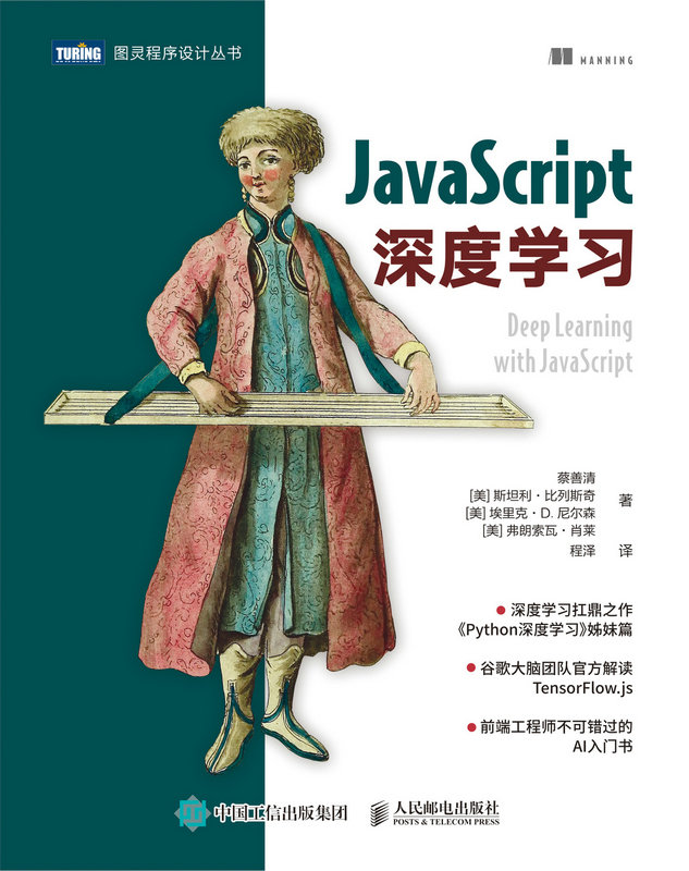JavaScript 深度學習 (Deep Learning with JavaScript: Neural Networks in Tensorflow.Js)-preview-1