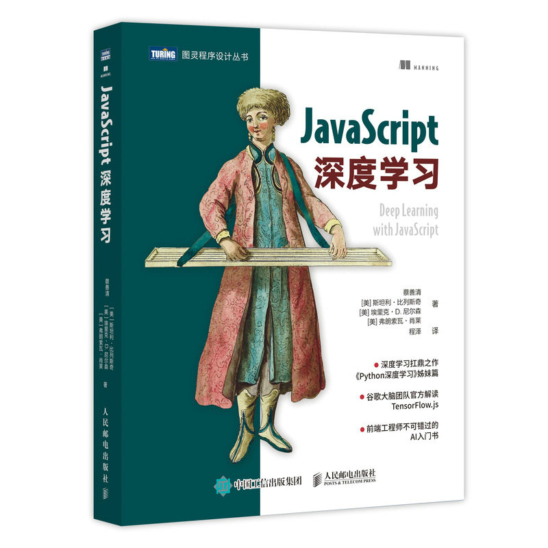 JavaScript 深度學習 (Deep Learning with JavaScript: Neural Networks in Tensorflow.Js)-preview-2