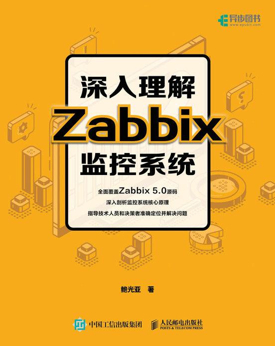 深入理解 Zabbix 監控系統-preview-1
