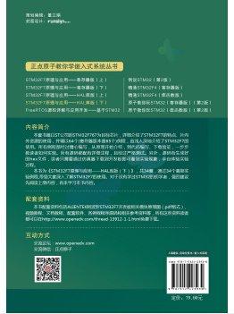 STM32F7原理與應用——HAL庫版(下)-preview-1