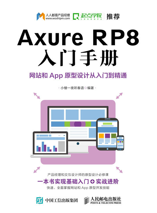 Axure RP8 入門手冊  網站和App原型設計從入門到精通-preview-1