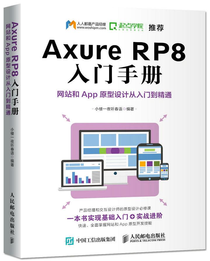Axure RP8 入門手冊  網站和App原型設計從入門到精通-preview-2