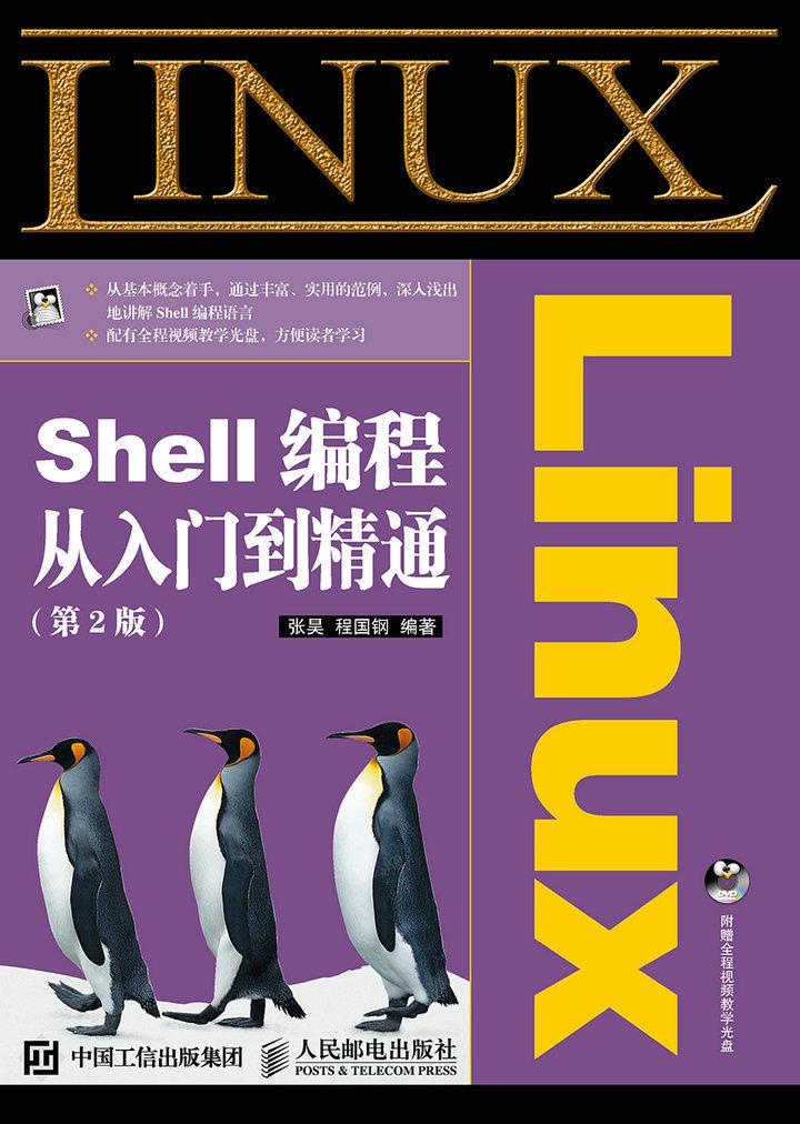Linux Shell編程從入門到精通(第2版)-preview-1