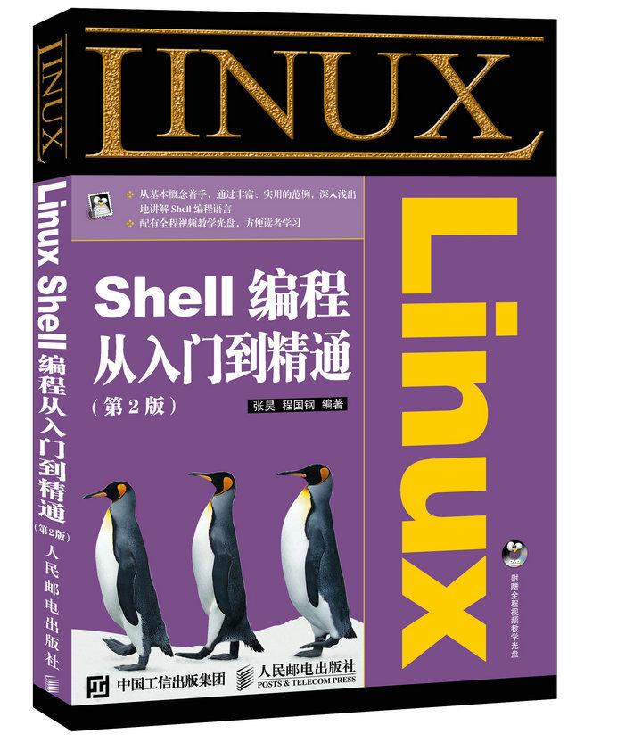 Linux Shell編程從入門到精通(第2版)-preview-2