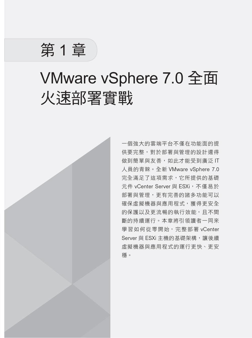 實戰 VMware vSphere 7 部署與管理-preview-2