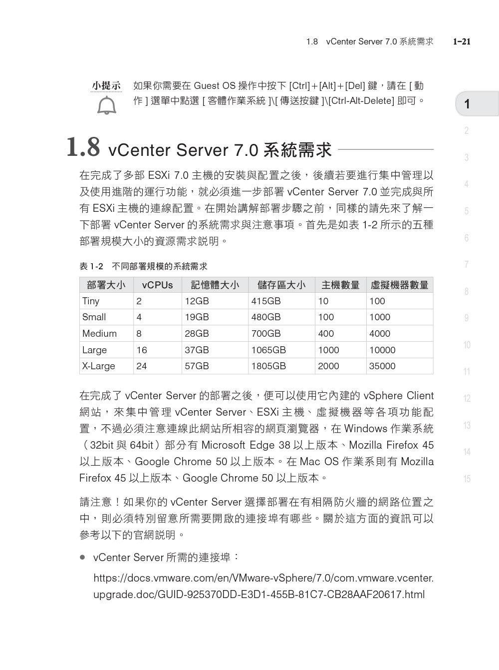實戰 VMware vSphere 7 部署與管理-preview-3
