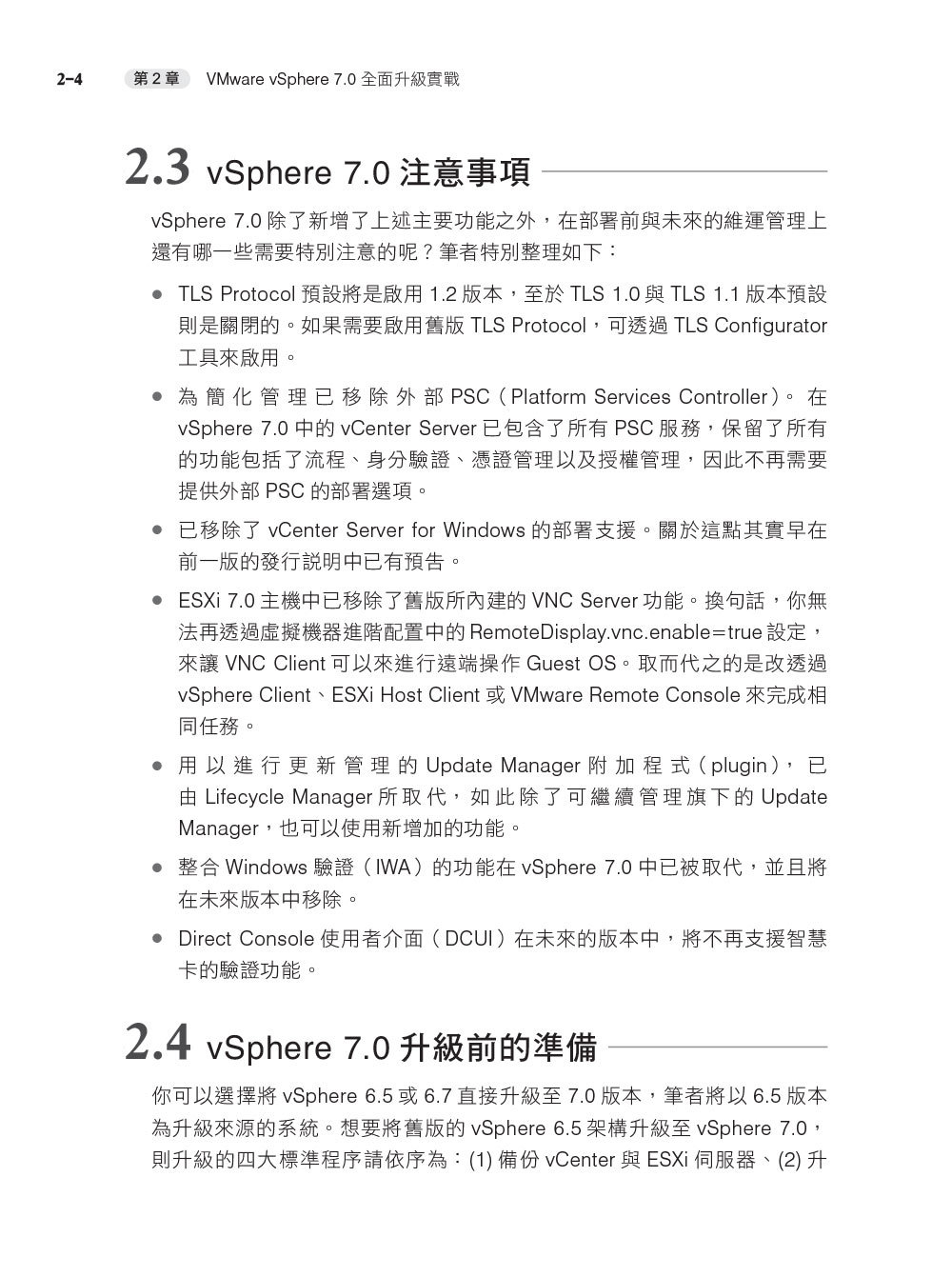實戰 VMware vSphere 7 部署與管理-preview-5