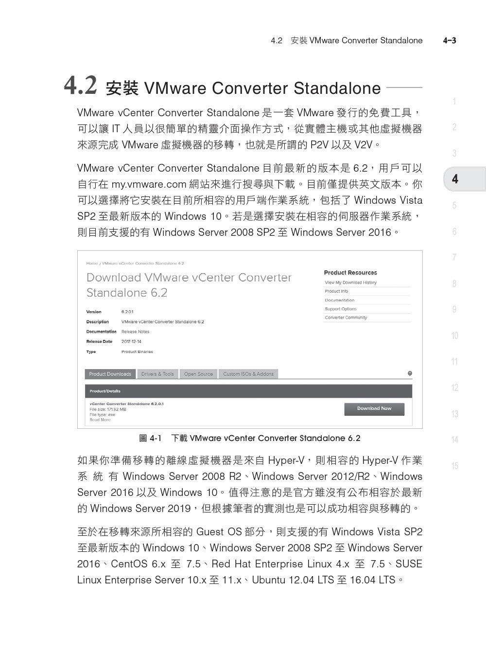 實戰 VMware vSphere 7 部署與管理-preview-10