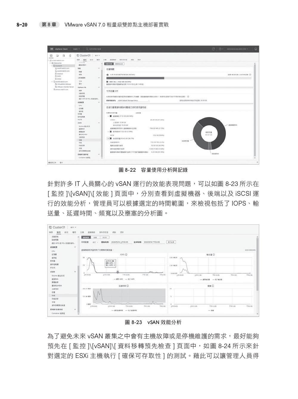 實戰 VMware vSphere 7 部署與管理-preview-12