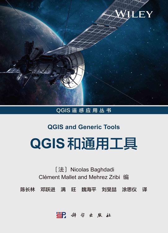 QGIS 和通用工具-preview-1