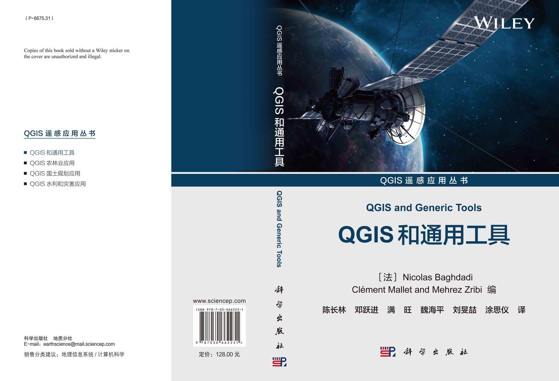 QGIS 和通用工具-preview-4