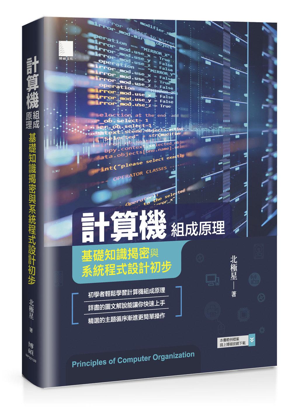 計算機組成原理-基礎知識揭密與系統程式設計初步-preview-1