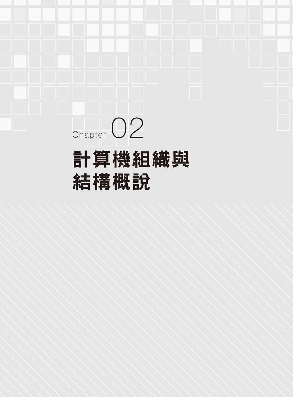 計算機組成原理-基礎知識揭密與系統程式設計初步-preview-11