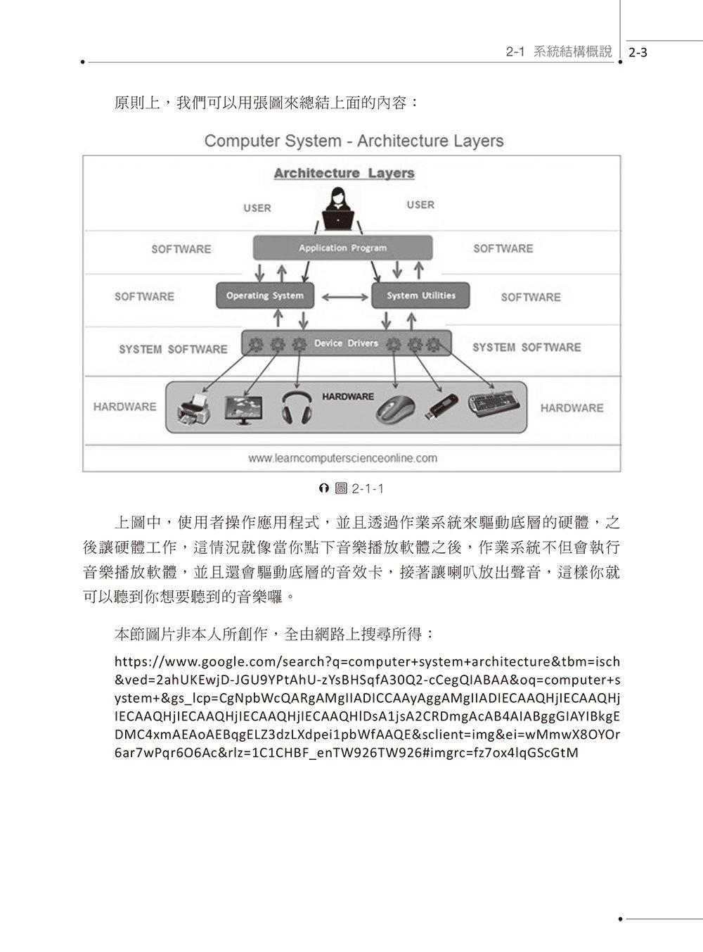 計算機組成原理-基礎知識揭密與系統程式設計初步-preview-13