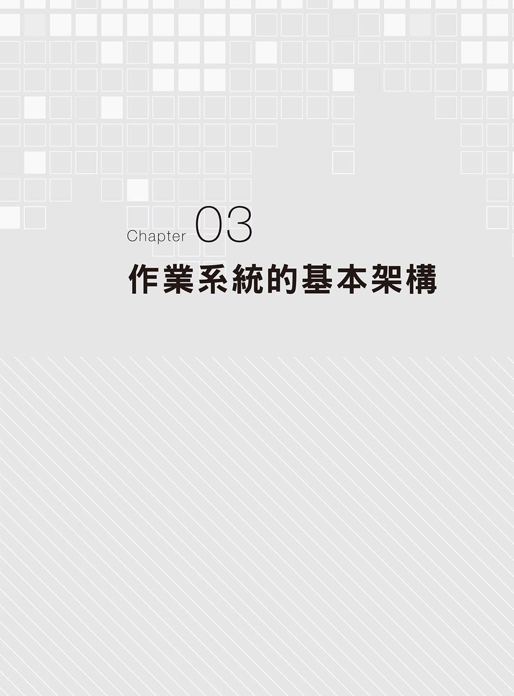 計算機組成原理-基礎知識揭密與系統程式設計初步-preview-14