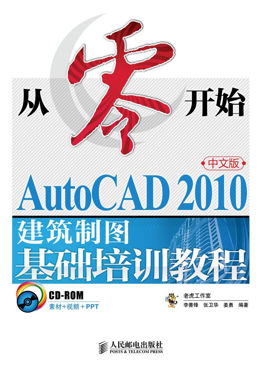 從零開始——AutoCAD 2010中文版建築制圖基礎培訓教程-preview-1
