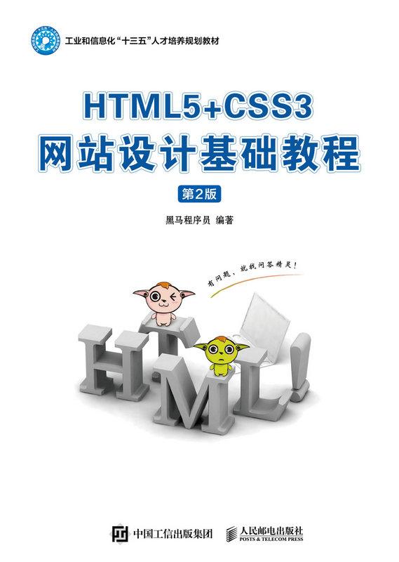 HTML5+CSS3網站設計基礎教程(第2版)-preview-1