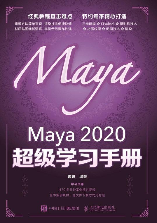 Maya 2020 超級學習手冊-preview-1
