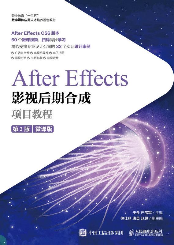 After Effects影視後期合成項目教程(微課版)-preview-1