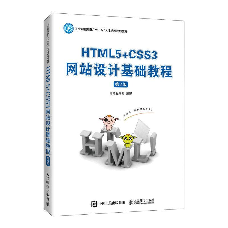 HTML5+CSS3網站設計基礎教程(第2版)-preview-2