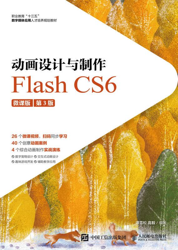動畫設計與製作——Flash CS6(微課版)(第3版)-preview-1