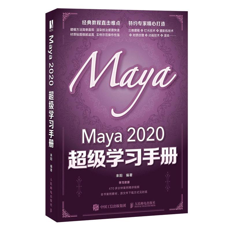 Maya 2020 超級學習手冊-preview-2