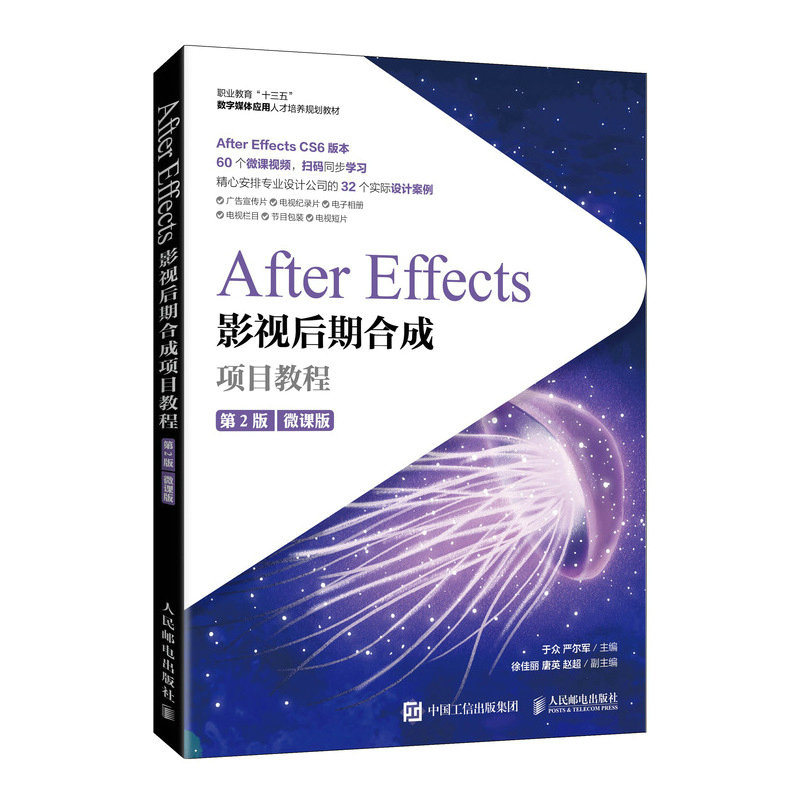 After Effects影視後期合成項目教程(微課版)-preview-2