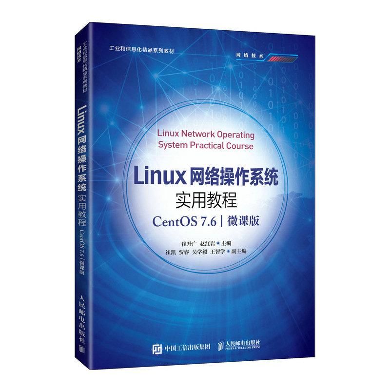 Linux網絡操作系統實用教程(CentOS 7.6)(微課版)-preview-2