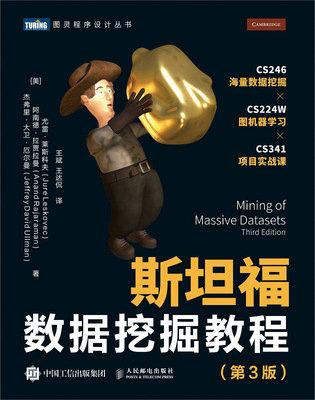 斯坦福數據挖掘教程, 3/e (Mining of Massive Datasets, 3/e)-preview-1