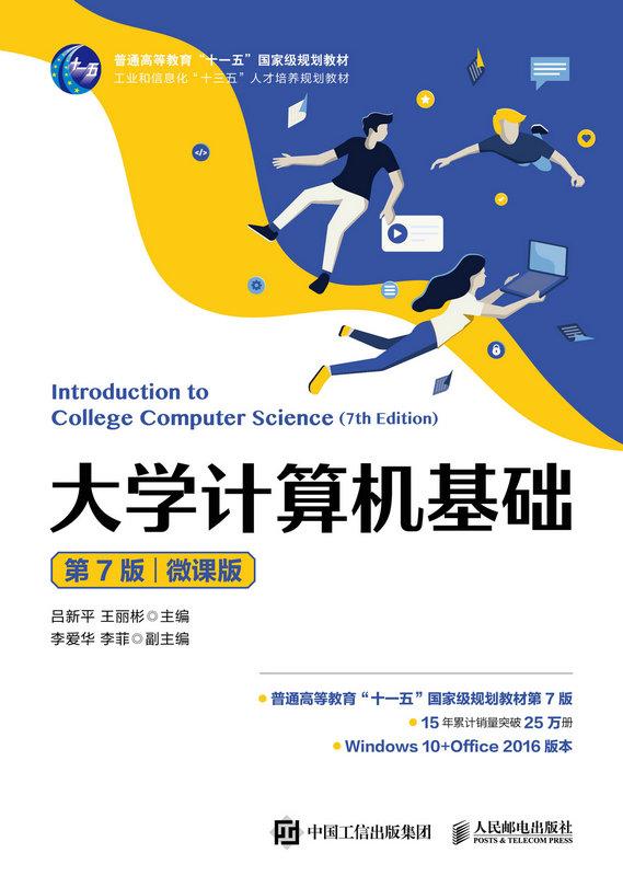 大學電腦基礎(第7版)(微課版)-preview-1