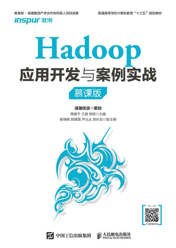 Hadoop 應用開發與案例實戰 (慕課版)-preview-1