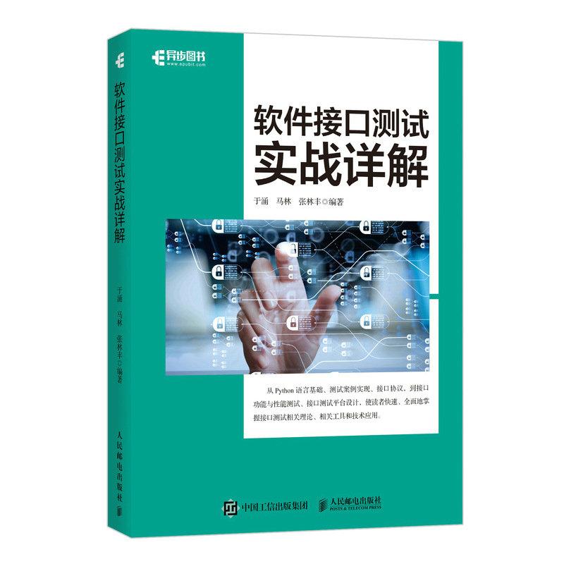 軟件接口測試實戰詳解-preview-2