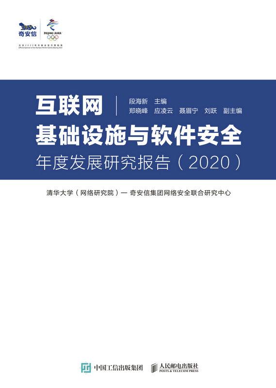 互聯網基礎設施與軟件安全年度發展研究報告 2020-preview-1