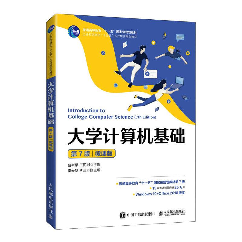 大學電腦基礎(第7版)(微課版)-preview-2