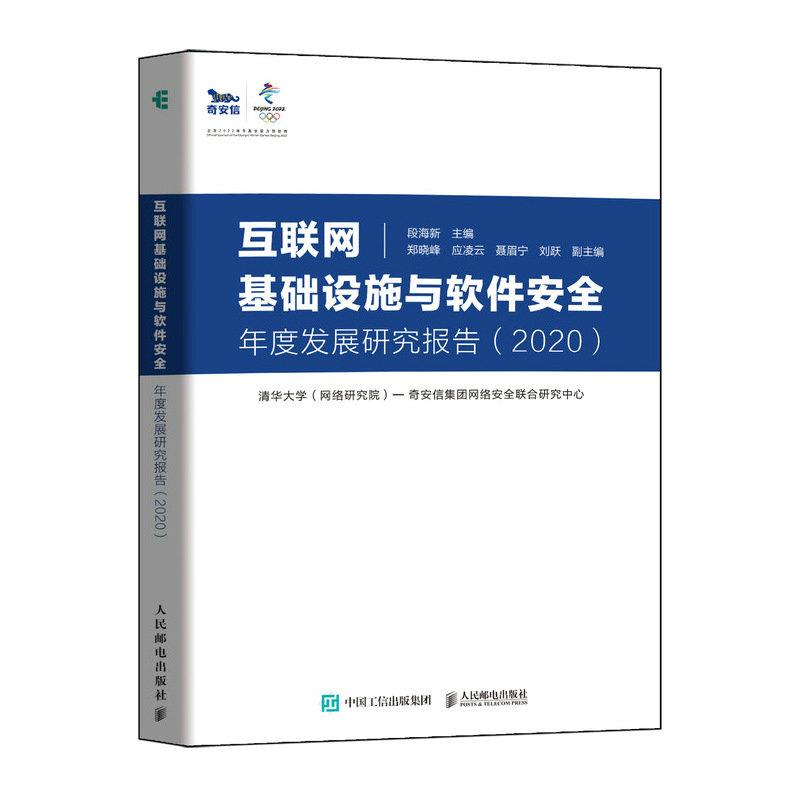互聯網基礎設施與軟件安全年度發展研究報告 2020-preview-2