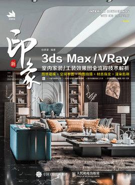 新印象 3ds Max/VRay 室內家裝/工裝效果圖全流程技術解析-preview-1